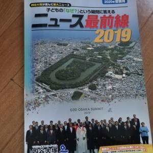 《中学受験生にオススメ!四谷大塚ニュース最前線2019》