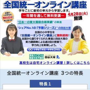 《中1娘のために東進・四谷「全国統一オンライン講座」無料に申し込みました!》