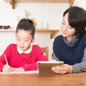 《親ができる家庭学習子どもの「つまずき」を見つけてやること》