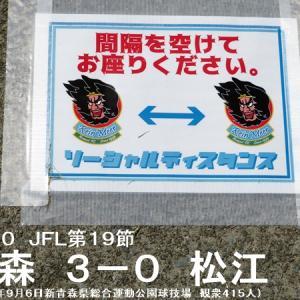 JFL第19節 ラインメール青森VS松江シティFC