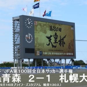 第100回天皇杯1回戦 ラインメール青森VS札幌大学
