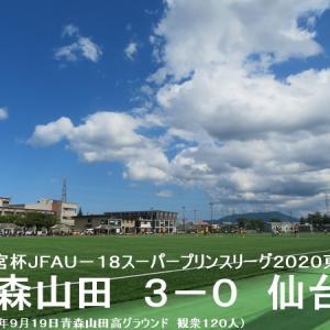 スーパープリンスリーグ東北第4節 青森山田VSベガルタ仙台ユース