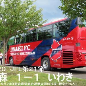 JFL第21節 ラインメール青森VSいわきFC