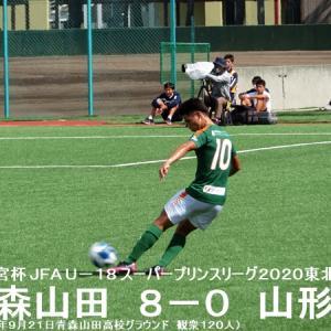 スーパープリンスリーグ東北第5節 青森山田VSモンテディオ山形ユース