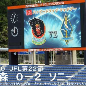 JFL第22節 ラインメール青森VSソニー仙台