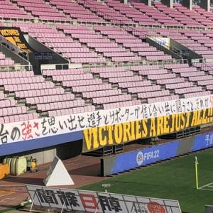 J1第26節 ベガルタ仙台VSFC東京