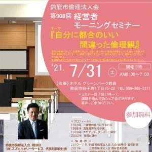 7月31日(土) の講師は、鈴鹿市倫理法人会 相談役 寺川 正浩様の講話です