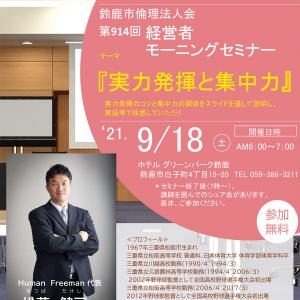 9月18日(土) の講師は、HumanFreeman 代表  松葉 健司 氏の講話です