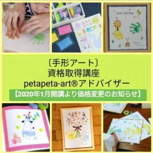 【全国対応】手形アートの資格取得11月12月の募集について