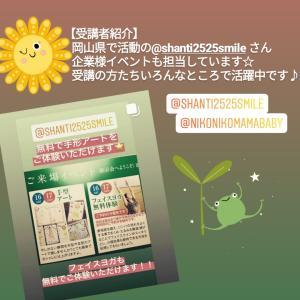 【受講者紹介】岡山県手形アート petapeta-art®︎アドバイザー