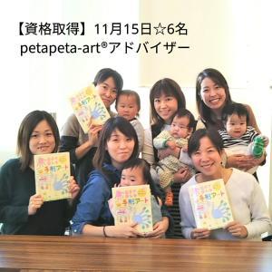 【手形アート資格】11月15日6名petapeta-art®︎アドバイザー