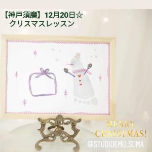 【神戸】クリスマスレッスン募集中です♩