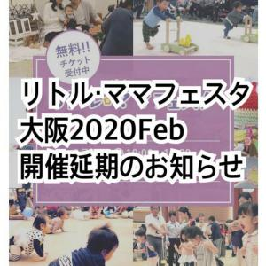 【重要】『リトルママフェスタ大阪2020』延期について