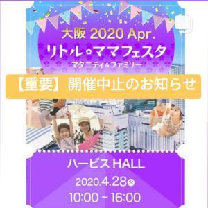 【中止のお知らせ】大阪イベント「リトルママフェスタ大阪」