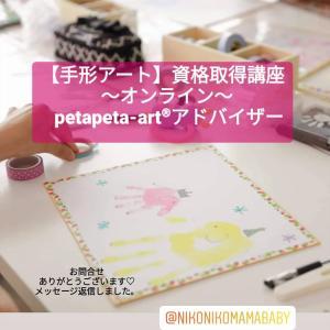 【募集中】手形アート資格取得講座 7月の日程