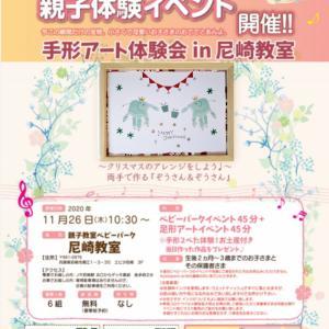 【無料】11/26 手形アート☆ ベビーパーク尼崎教室