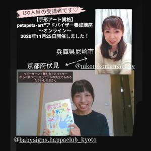 【京都】ベビーサインの先生がpetapeta-art(R)アドバイザーに!