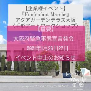 【重要】大阪府緊急事態宣言発令により中止のお知らせ