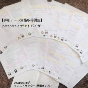 【手形アート資格】(株)petapeta テキスト