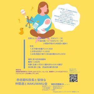 【残席わずか】会場は歯医者さん☆0歳児募集中!大阪手形アートイベント