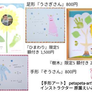 【兵庫県☆あまがさきキューズモール】手形アート画像を提出しました☆