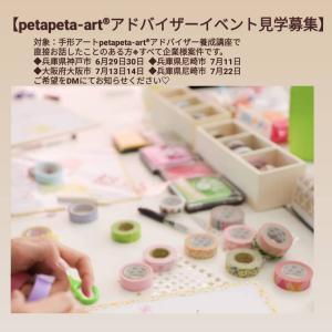 【資格取得者限定】petapeta-art®︎アドバイザーイベント見学募集