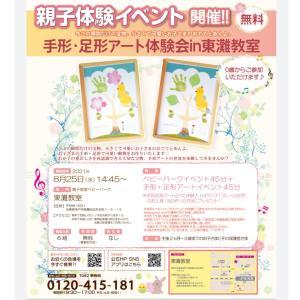 【無料♡住吉8/25】petapeta-art®×ベビーパークコラボ企画 〜手形アート~