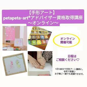 【手形アート資格】本日開催☆petapeta-artアドバイザー養成講座
