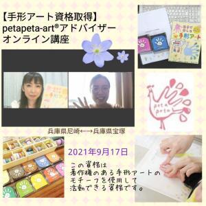 【受講者紹介】兵庫県宝塚市でぐちゃぐちゃ遊び&手形アート♪