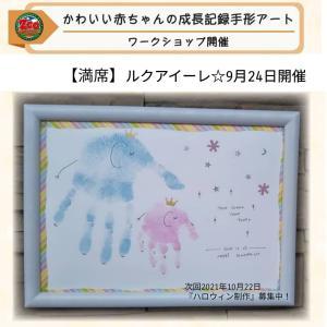 【満席と次回の募集】大阪駅直結!ルクアイーレ開催「手形アート」