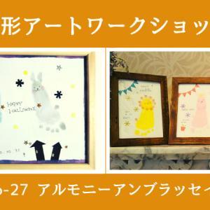 【募集中】10/26・27大阪結婚式場で優雅に♡0歳からの手形アート