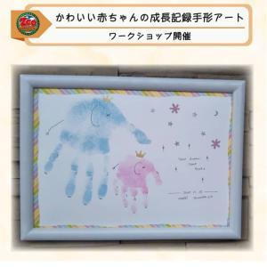 【本日開催★当日受付あり。】大阪駅直結!ルクアイーレ開催「手形アート」