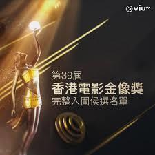 香港電影金像奨2020 ノミネーション!