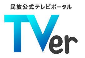 TVer 2020年6月
