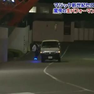 平愛梨がセロのマジックを種明かし!【動画】