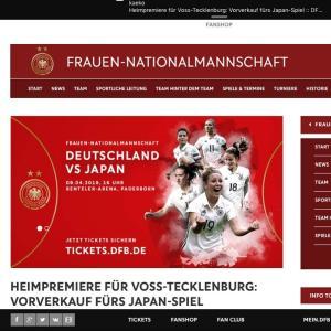 なでしこジャパン、ドイツと親善試合がドイツ、パダボーンで4月9日16時