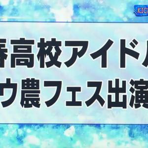 【2019.09.02~2019.09.06】青春高校3年C組 日比野芽奈ちゃん出演日記