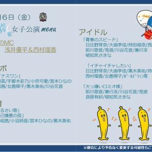 青春高校3年C組放課後公演(2019.09.06週)