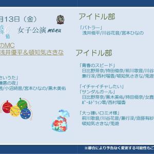 青春高校3年C組放課後公演(2019.09.13週)