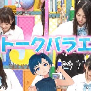 【2019.09.15】電脳トークTV2相内さん、もっと青春しましょ! 日比野芽奈ちゃん出演日記