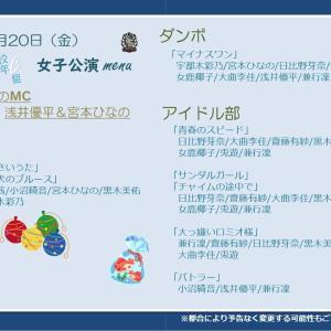 青春高校3年C組放課後公演(2019.09.20週)