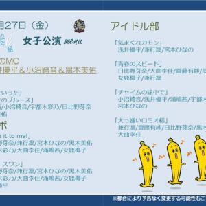 青春高校3年C組放課後公演(2019.09.27週)