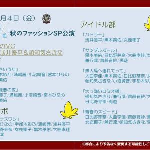 青春高校3年C組放課後公演(2019.10.04週)