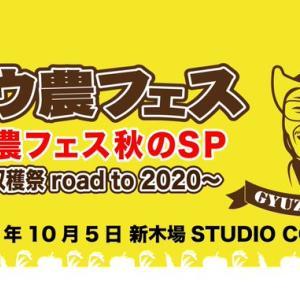 2019.10.16 ギュウ農フェス秋のSP 爆音大収穫祭 road to 2020