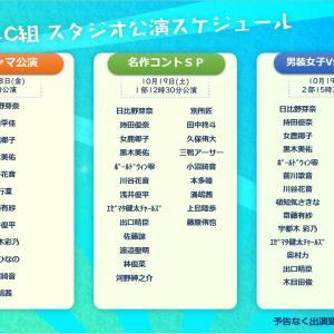 青春高校3年C組放課後公演(2019.10.18週)