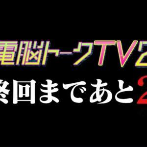 【2019.10.20】電脳トークTV2相内さん、もっと青春しましょ! 日比野芽奈ちゃん出演日記