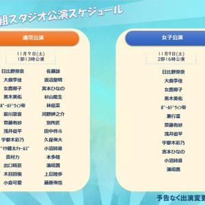 青春高校3年C組放課後公演(2019.11.09週)
