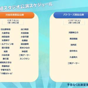 青春高校3年C組放課後公演(2019.12.07週)