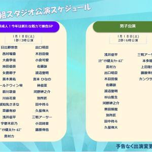【2020.01.18】青春高校3年C組放課後公演