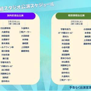 【2020.02.22】青春高校3年C組放課後公演